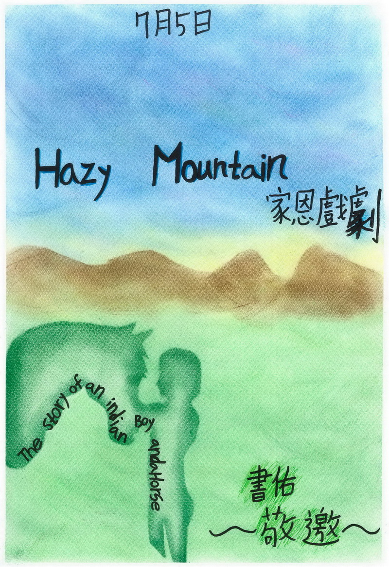 2019.07.05-Hazy Mountain